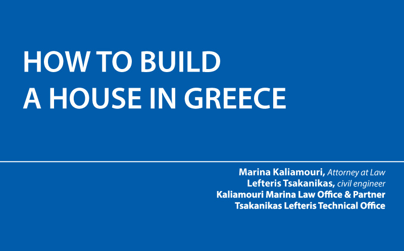 How to build a house in Greece